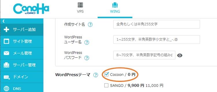 conohaWINGでCocoonを選択