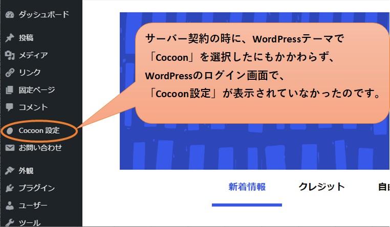 サーバー契約時にCocoonテーマを選択したにもかかわらず、Cocoon設定が表示されない…。